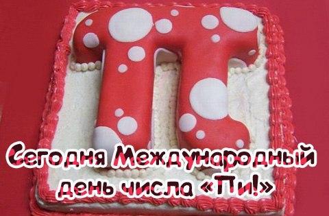 Поздравление с днем рождения с числами