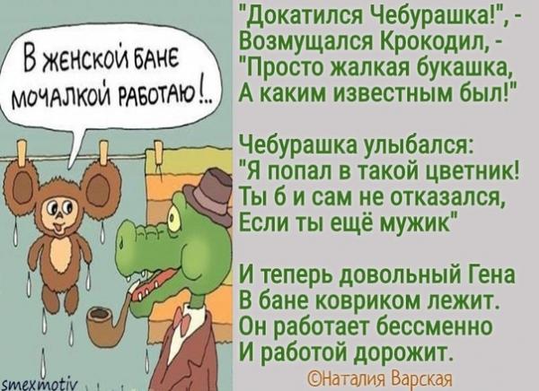 Анекдот Про Чебурашку И Крокодила