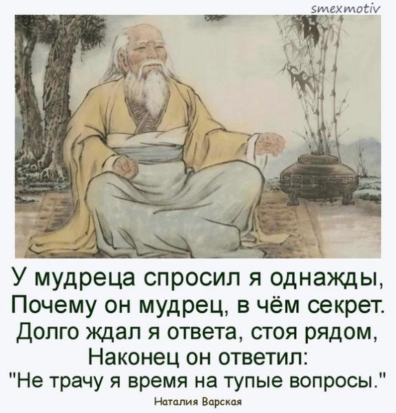 картинки как человек спрашивает у мудреца что